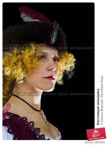 Настоящая женщина, фото № 257621, снято 7 января 2006 г. (c) Коваль Василий / Фотобанк Лори