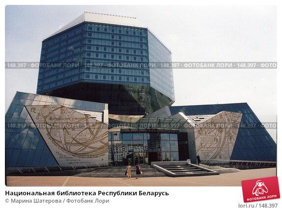Купить «Национальная библиотека Республики Беларусь», фото № 148397, снято 25 апреля 2018 г. (c) Марина Шатерова / Фотобанк Лори