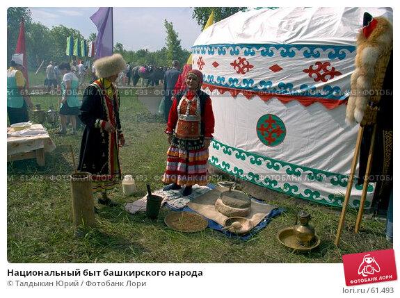 Национальный быт башкирского народа, фото № 61493, снято 28 мая 2017 г. (c) Талдыкин Юрий / Фотобанк Лори