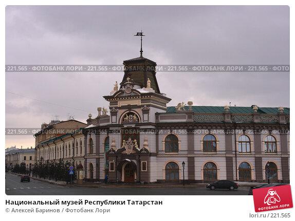 Национальный музей Республики Татарстан, фото № 221565, снято 29 февраля 2008 г. (c) Алексей Баринов / Фотобанк Лори