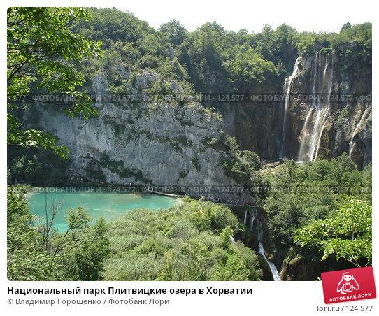 Национальный парк Плитвицкие озера в Хорватии, эксклюзивное фото № 124577, снято 29 июля 2005 г. (c) Владимир Горощенко / Фотобанк Лори