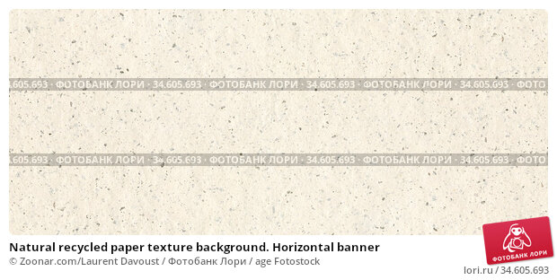 Natural recycled paper texture background. Horizontal banner. Стоковое фото, фотограф Zoonar.com/Laurent Davoust / age Fotostock / Фотобанк Лори