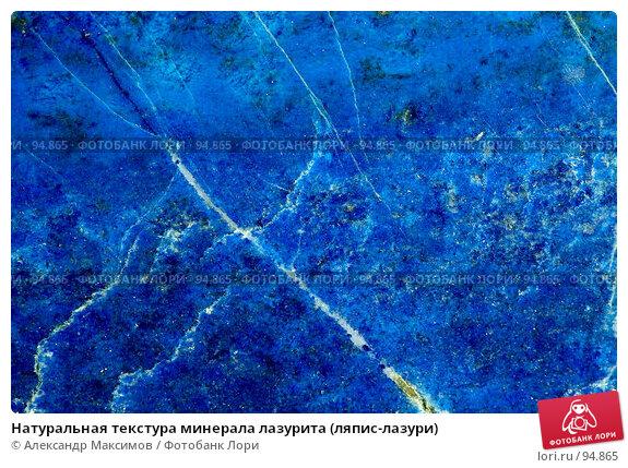 Натуральная текстура минерала лазурита (ляпис-лазури), фото № 94865, снято 25 ноября 2006 г. (c) Александр Максимов / Фотобанк Лори