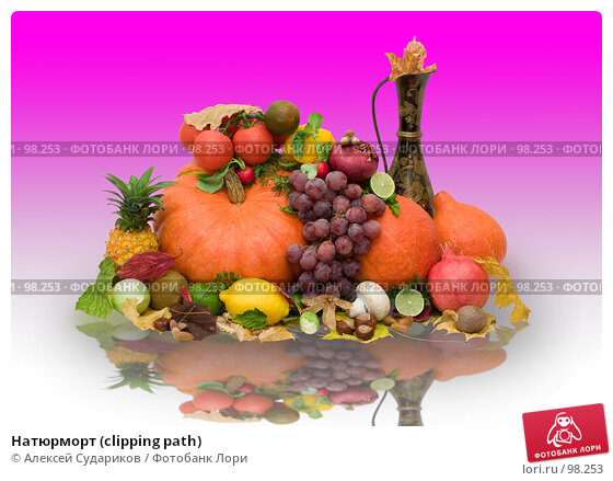 Купить «Натюрморт (clipping path)», фото № 98253, снято 14 октября 2007 г. (c) Алексей Судариков / Фотобанк Лори