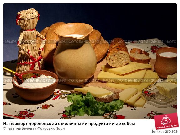 Натюрморт деревенский с молочными продуктами и хлебом, фото № 269693, снято 12 декабря 2005 г. (c) Татьяна Белова / Фотобанк Лори