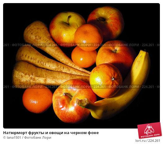 Натюрморт фрукты и овощи на черном фоне, эксклюзивное фото № 224261, снято 19 февраля 2008 г. (c) lana1501 / Фотобанк Лори