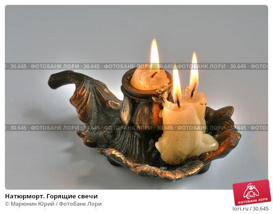 Натюрморт. Горящие свечи, фото № 30645, снято 1 мая 2017 г. (c) Марюнин Юрий / Фотобанк Лори