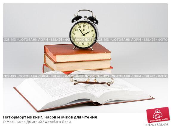 Натюрморт из книг, часов и очков для чтения, фото № 328493, снято 19 апреля 2008 г. (c) Мельников Дмитрий / Фотобанк Лори