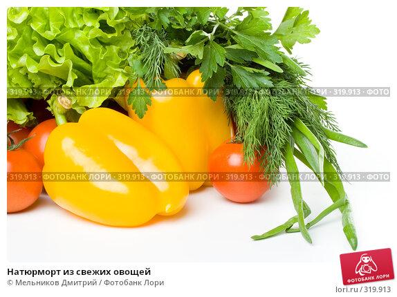 Натюрморт из свежих овощей, фото № 319913, снято 18 мая 2008 г. (c) Мельников Дмитрий / Фотобанк Лори