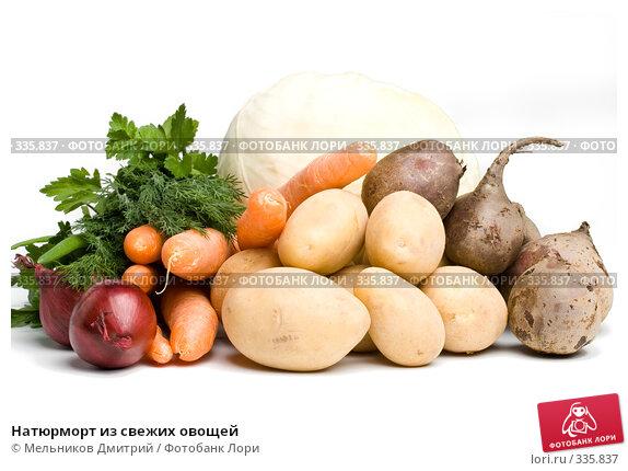 Натюрморт из свежих овощей, фото № 335837, снято 18 мая 2008 г. (c) Мельников Дмитрий / Фотобанк Лори