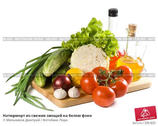 Натюрморт из свежих овощей на белом фоне, фото № 335833, снято 12 мая 2008 г. (c) Мельников Дмитрий / Фотобанк Лори