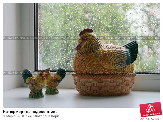Купить «Натюрморт на подоконнике», фото № 52649, снято 14 июня 2007 г. (c) Марюнин Юрий / Фотобанк Лори