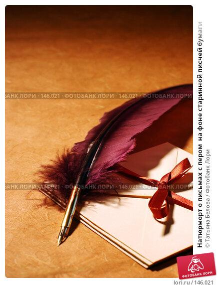 Натюрморт о письмах с пером  на фоне старинной писчей бумаги, фото № 146021, снято 18 ноября 2007 г. (c) Татьяна Белова / Фотобанк Лори