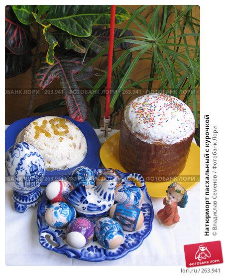 Натюрморт пасхальный с курочкой, фото № 263941, снято 27 апреля 2008 г. (c) Владислав Семенов / Фотобанк Лори