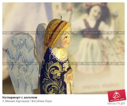 Натюрморт с ангелом, эксклюзивное фото № 71221, снято 30 марта 2017 г. (c) Михаил Карташов / Фотобанк Лори