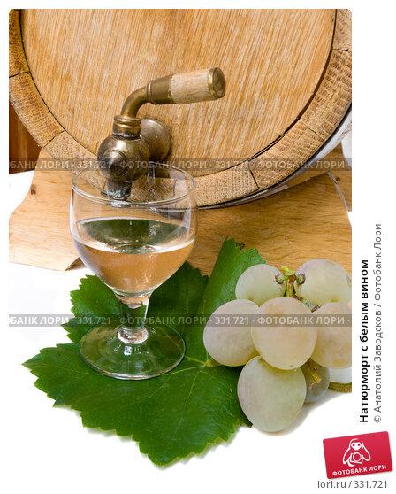 Купить «Натюрморт с белым вином», фото № 331721, снято 25 сентября 2007 г. (c) Анатолий Заводсков / Фотобанк Лори