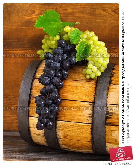 Купить «Натюрморт с бочонком вина и гроздьями белого и черного винограда», фото № 4270589, снято 8 августа 2012 г. (c) Дарья Петренко / Фотобанк Лори