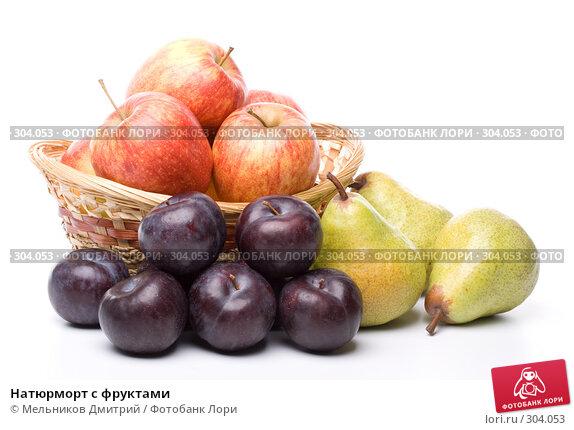 Натюрморт с фруктами, фото № 304053, снято 18 мая 2008 г. (c) Мельников Дмитрий / Фотобанк Лори