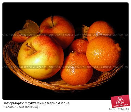 Натюрморт с фруктами на черном фоне, эксклюзивное фото № 224189, снято 15 февраля 2008 г. (c) lana1501 / Фотобанк Лори