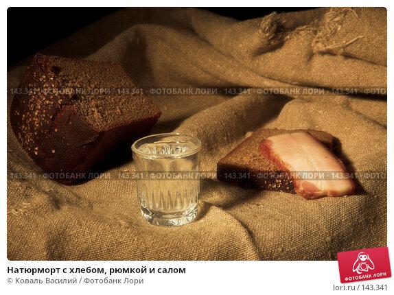 Натюрморт с хлебом, рюмкой и салом, фото № 143341, снято 7 декабря 2007 г. (c) Коваль Василий / Фотобанк Лори