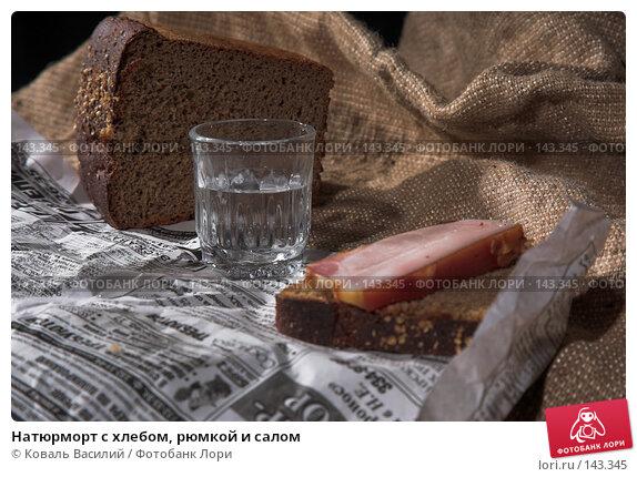 Купить «Натюрморт с хлебом, рюмкой и салом», фото № 143345, снято 7 декабря 2007 г. (c) Коваль Василий / Фотобанк Лори