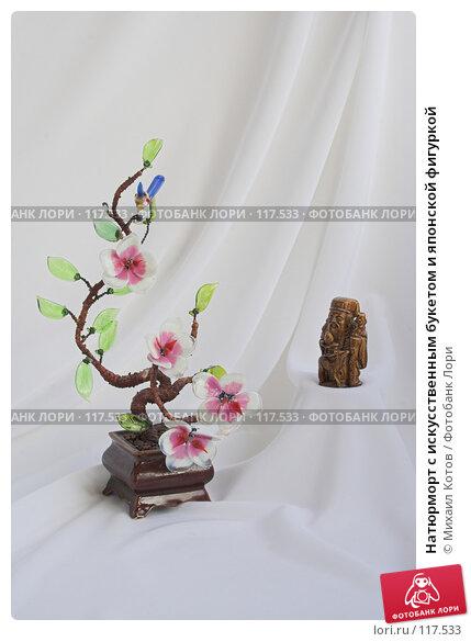 Купить «Натюрморт с искусственным букетом и японской фигуркой», фото № 117533, снято 5 января 2006 г. (c) Михаил Котов / Фотобанк Лори