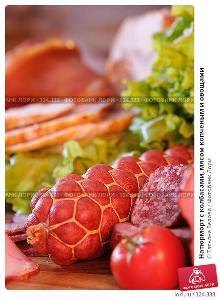 Натюрморт с колбасами, мясом копченым и овощами, фото № 324333, снято 5 ноября 2005 г. (c) Татьяна Белова / Фотобанк Лори