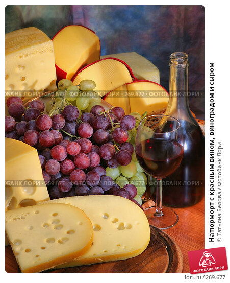 Купить «Натюрморт с красным вином, виноградом и сыром», фото № 269677, снято 25 ноября 2017 г. (c) Татьяна Белова / Фотобанк Лори