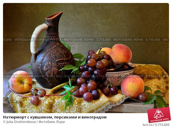 Купить «Натюрморт с кувшином, персиками и виноградом», фото № 3713693, снято 1 августа 2012 г. (c) Julia Ovchinnikova / Фотобанк Лори