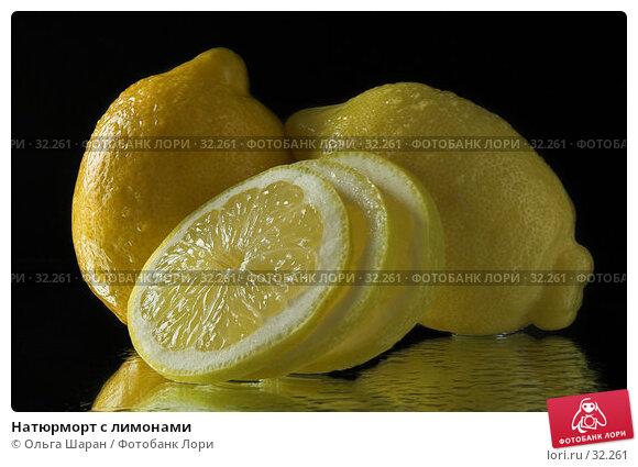 Натюрморт с лимонами, фото № 32261, снято 31 марта 2006 г. (c) Ольга Шаран / Фотобанк Лори