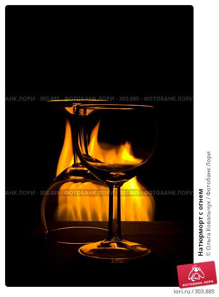 Натюрморт с огнем, фото № 303885, снято 18 мая 2008 г. (c) Ольга Ковальчук / Фотобанк Лори