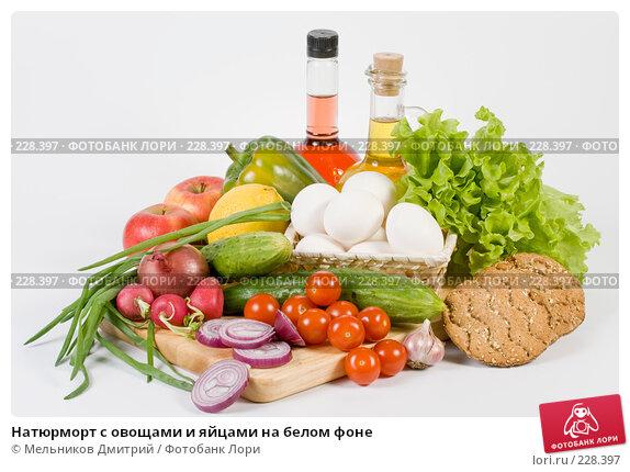 Натюрморт с овощами и яйцами на белом фоне, фото № 228397, снято 12 марта 2008 г. (c) Мельников Дмитрий / Фотобанк Лори