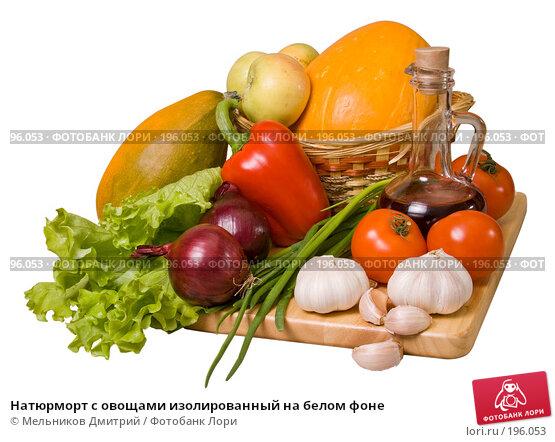 Натюрморт с овощами изолированный на белом фоне, фото № 196053, снято 5 февраля 2008 г. (c) Мельников Дмитрий / Фотобанк Лори