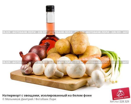 Натюрморт с овощами, изолированный на белом фоне, фото № 228329, снято 17 марта 2008 г. (c) Мельников Дмитрий / Фотобанк Лори