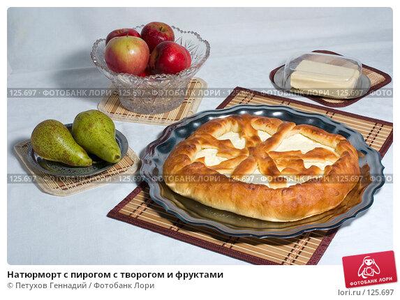 Натюрморт с пирогом с творогом и фруктами, фото № 125697, снято 20 октября 2007 г. (c) Петухов Геннадий / Фотобанк Лори
