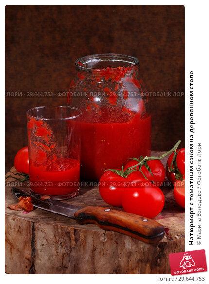 Натюрморт с томатным соком на деревянном столе. Стоковое фото, фотограф Марина Володько / Фотобанк Лори