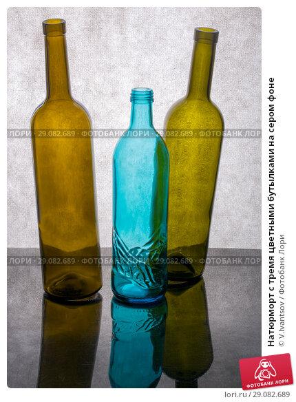 Купить «Натюрморт с тремя цветными бутылками на сером фоне», фото № 29082689, снято 3 августа 2018 г. (c) V.Ivantsov / Фотобанк Лори