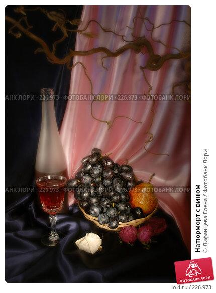 Натюрморт с вином, фото № 226973, снято 17 марта 2008 г. (c) Лифанцева Елена / Фотобанк Лори
