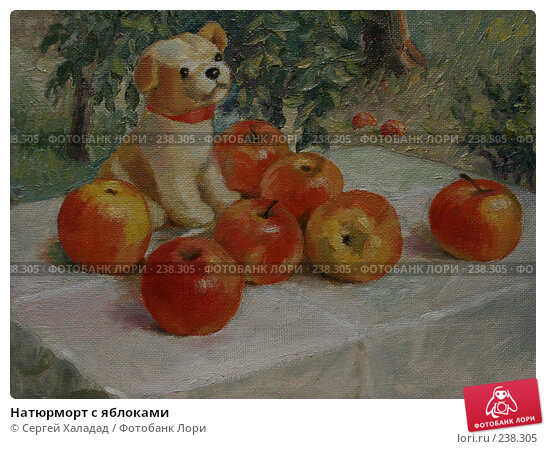 Натюрморт с яблоками, фото № 238305, снято 6 февраля 2008 г. (c) Сергей Халадад / Фотобанк Лори
