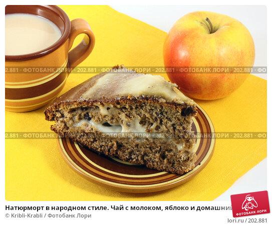 Натюрморт в народном стиле. Чай с молоком, яблоко и домашний пирог с кремом., фото № 202881, снято 14 февраля 2008 г. (c) Kribli-Krabli / Фотобанк Лори