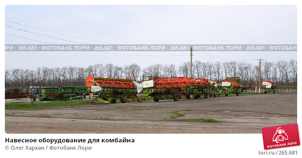 Навесное оборудование для комбайна, фото № 265681, снято 30 марта 2008 г. (c) Олег Хархан / Фотобанк Лори