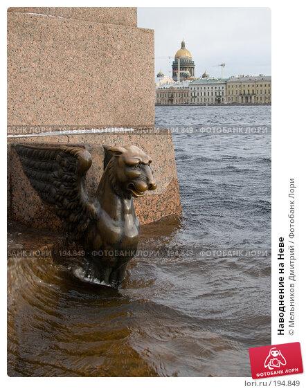 Наводнение на Неве, фото № 194849, снято 3 февраля 2008 г. (c) Мельников Дмитрий / Фотобанк Лори