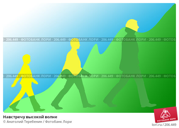 Навстречу высокой волне, иллюстрация № 206449 (c) Анатолий Теребенин / Фотобанк Лори