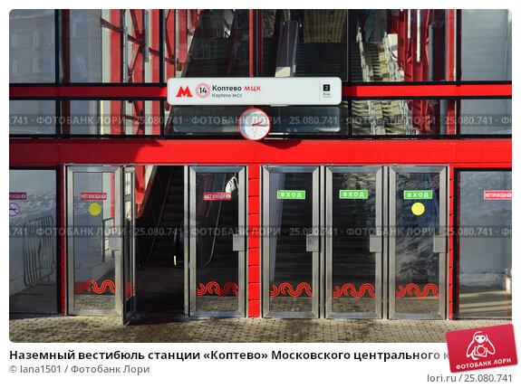 Купить «Наземный вестибюль станции «Коптево» Московского центрального кольца (МЦК)», эксклюзивное фото № 25080741, снято 5 февраля 2017 г. (c) lana1501 / Фотобанк Лори
