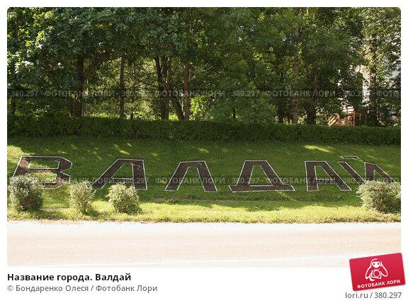 Название города. Валдай, фото № 380297, снято 25 июля 2008 г. (c) Бондаренко Олеся / Фотобанк Лори