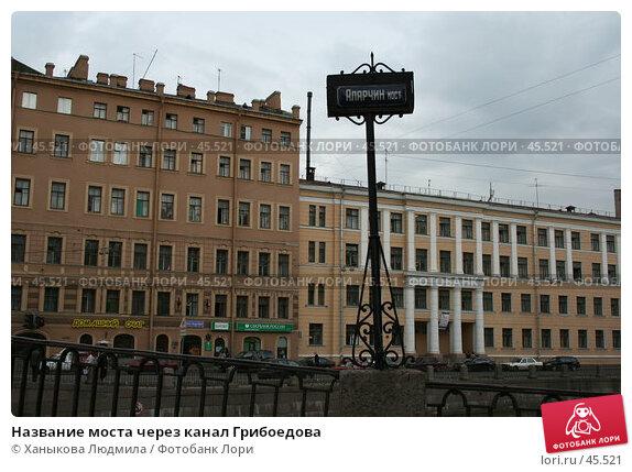 Название моста через канал Грибоедова, фото № 45521, снято 22 мая 2007 г. (c) Ханыкова Людмила / Фотобанк Лори