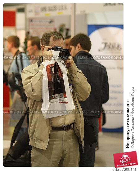 Купить «Не пропустить момент», фото № 253545, снято 11 апреля 2008 г. (c) Ларина Татьяна / Фотобанк Лори