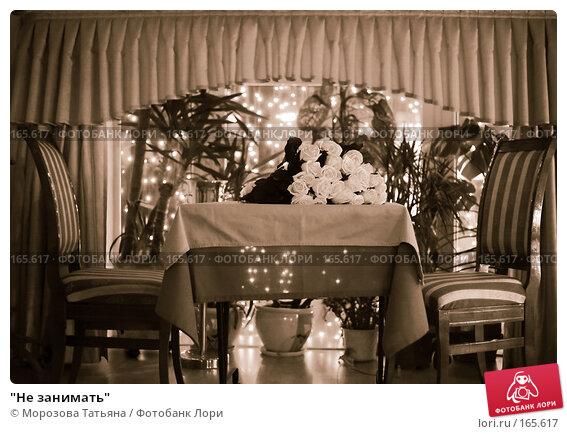 "Купить «""Не занимать""», фото № 165617, снято 14 апреля 2007 г. (c) Морозова Татьяна / Фотобанк Лори"