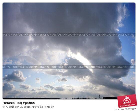 Небеса над Уралом, фото № 267377, снято 27 апреля 2008 г. (c) Юрий Бельмесов / Фотобанк Лори