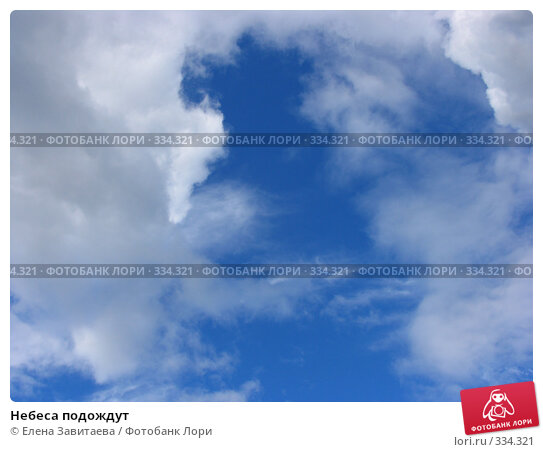 Небеса подождут, фото № 334321, снято 25 июня 2008 г. (c) Елена Завитаева / Фотобанк Лори